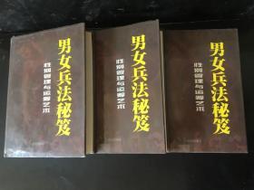 男女兵法秘籍——性别管理与运筹艺术(上、中、下)