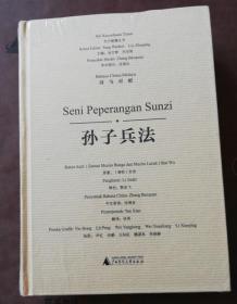 正版未开封:东方智慧丛书  孙子兵法(汉马对照)9787549580941