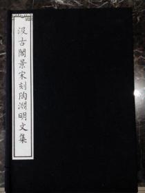 汲古阁景宋刻陶渊明文集   宣纸线装   一函3册     全新正版