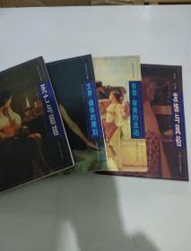 紫色光标丛书 4册合售:妆饰--审美的流动、死亡与超越、文身---裸体的雕刻、发饰与风俗