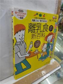 育儿书 最新版食べていいものダメなもの一览表 5个月到1歳6个月ごろまで 月龄ごとに见てわかる  离乳食新百科 日文原版16开彩印育儿书 BENESSE出版