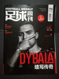 足球周刊2018.24(16开)