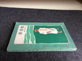 外国文学 / 二十世纪外国文学丛书【养身地】 私藏品好  一版一印 仅印5300册  内无字章划线