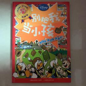 """迪士尼·《米老鼠》少年军校快乐""""赢""""故事集:别把我当小孩"""