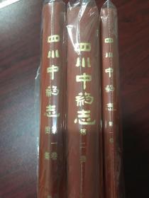 四川中药志(全三册)
