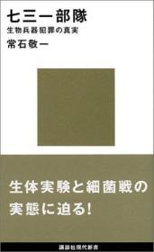 七三一部队  日文硬精装