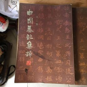 中国墓志集粹