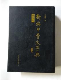新编甲骨文字典(增订版)