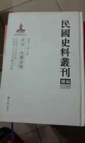 民国史料丛刊 续编 0266 政治 政权机构