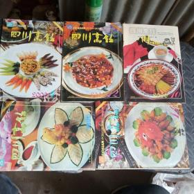 四川烹饪 2000年  第4,9,10,11,12期