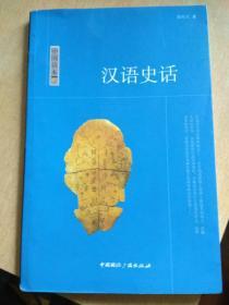 汉语史话(签名本)