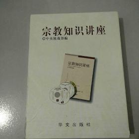 宗教知识讲座 【一本书 两张光盘】.