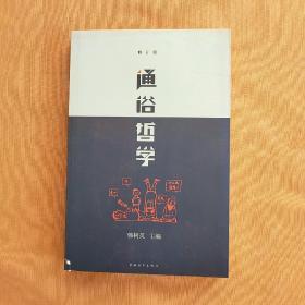 通俗哲学(修订版)