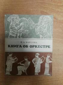 俄文原版书:Книга об оркестре  乐队知识手册