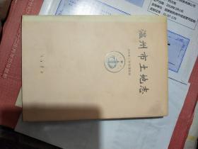 温州市土地志 (精装,品好)