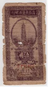 民国钱币类-----民国20年晋察冀边区银行