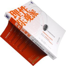 理性乐观派 一部人类经济进步史 里德利 正版书籍