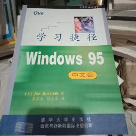 Windows 95(中文版)学习捷径