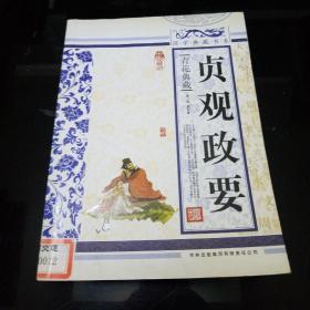 青花典藏:贞观政要(珍藏版)