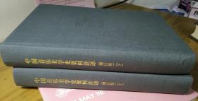 0000073,中国音乐美学史资料注译(1-2),中国文库,第三辑,仅印500册,精装