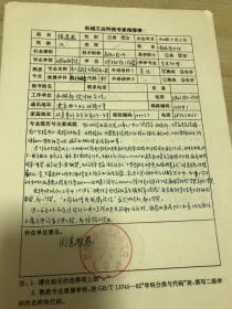 科技类收藏:机械工业部设计研究院高工张燕茹手稿一页
