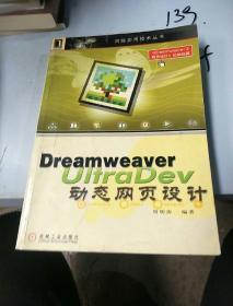 Dreamweaver UltraDev 动态网页设计