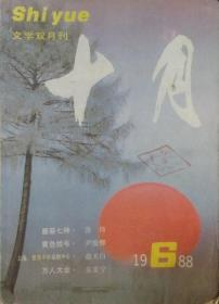 《十月》文學雙月刊1988年第6期(張煒中篇《蘑菇七種》湯世杰中篇《魚洞》莫伸中篇《遠山幾多彎》張抗抗短篇《無序十題》等)