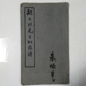 胡大川先生幻想诗(全一册)[民国版]