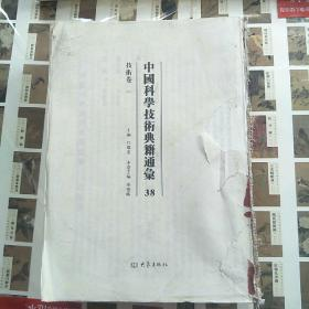 中国科学技术典籍通汇技术卷一