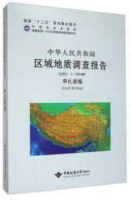 中华人民共和国区域地质调查报告(1:250000 申扎县幅 H45C002004)