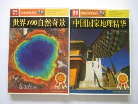 世界100自然奇景、中国国家地理精华