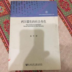 吉林大学哲学社会科学学术文库:两汉儒生的社会角色