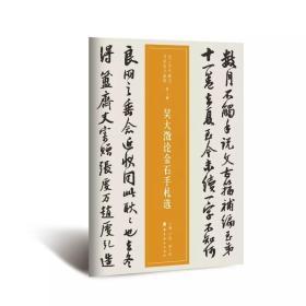 三百年稀见名家法书集粹 / 吴大澂论金石手札选