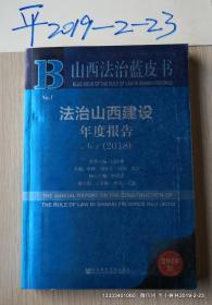 山西法治蓝皮书:法治山西建设年度报告No.1(2018)