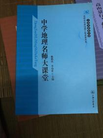 中学地理名师大讲堂