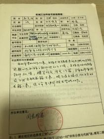 科技类收藏:机械工业部设计研究院研究员级高工赵克法手稿一页
