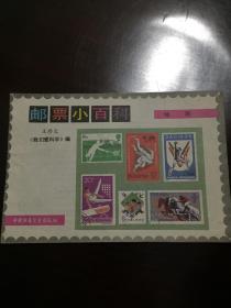 邮票小百科(体育)