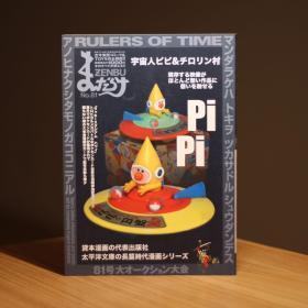 古本天国 ZENBU NO.81 最好的动漫玩具MOOK BOOK
