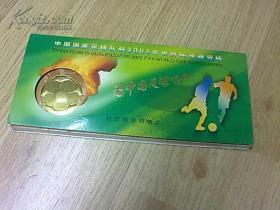 中国国家足球队获2002年世界杯决赛资格纪念明信片  全