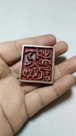 收钱币收的  紫铜篆书印章  重一百多克