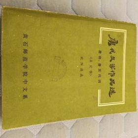 唐代文学作品选(黄石师范学院中文系)