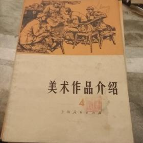 美术作品介绍,4