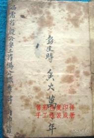 温殷杨高四帅符秘术道教符咒法本 彩色复印本32开 线装成册