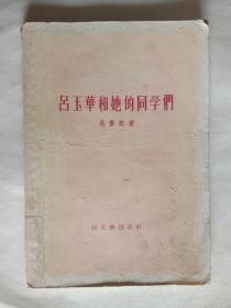 吕玉华和她的同学们1956年版