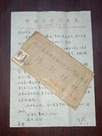 羊城晚报编委、首席评论员,广东省作家协会理事、杂文委员会主任,广州市批评家协会副主席何龙信札4封,都是原封实寄。