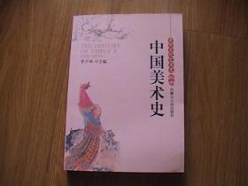 中国美术史.