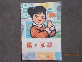 看图识字(一)【中、日文对照】彩色版