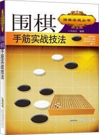 围棋手筋实战技法