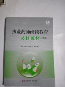 执业药师继续教育必修教材(2O18)