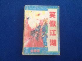 金庸 著 武侠小说 笑傲江湖(3)山东文艺出版社